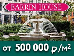 Готовый элитный дом в Хамовниках «Barrin House» Дом в Хамовниках.